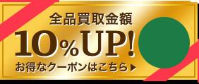 20%買取UPクーポンはこちら