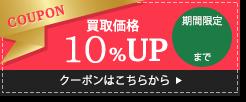 210%買取UPクーポンはこちら