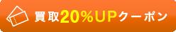 買取10%UPクーポン