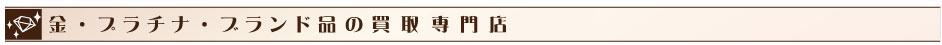 金・プラチナ・ブランド品の買取専門店