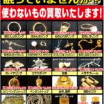 金・プラチナ・金貨・銀貨お買取りしています。