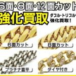 喜平 K18(18金)買取ならゴールディーズ大泉店にお任せください!!