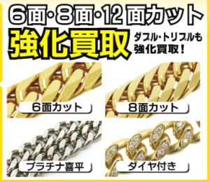 喜平 K18 18金 買取 ゴールディーズ大泉店