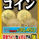 K24コイン コイン 記念メダル売るならゴールディーズ大泉店へお任せください!