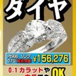 ★★ゴールディーズ大泉店ではダイヤアクセサリー 買取大歓迎!!★★