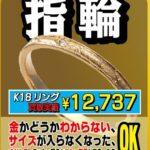 ★★リング 指輪 売るならゴールディーズ大泉店へお任せください★★
