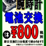 ゴールディーズ熊谷店では腕時計の電池交換をしております!!所要時間約5~10分♪