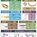 ゴールディーズ太田店ではただ今、お客様のサイズの合わなくなってしまったリングのサイズのお直しなどもしています!