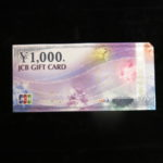 買取強化中!JCB  ギフト カード 売るならゴールディーズ熊谷店へお任せください!