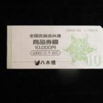 買取強化中! 全国百貨店共通 商品券 売るならゴールディーズ熊谷店へお任せください!