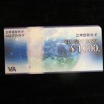 買取強化中!VJA  ギフト カード 売るならゴールディーズ熊谷店へお任せください!