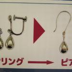 ゴールディーズ太田店ではジュエリーリフォームをしております!