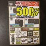 ゴールディーズ熊谷店では只今買取金額500円アップクーポンを配布中です!!