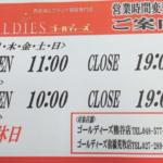 ゴールディーズ熊谷店から営業時間変更のお知らせ