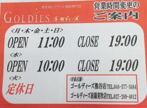 160711営業時間