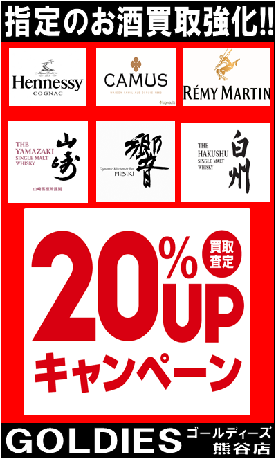 お酒20%