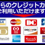 ゴールディーズ熊谷店ではご購入時に各種クレジットカードご利用いただけます!!分割もできます!!