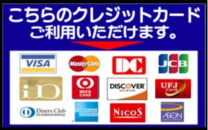 クレジットカード ブログ用