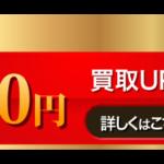 使わない切手を売るならゴールディーズ大泉店へぜひお持ちください!!