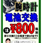 埼玉県熊谷市、籠原南、深谷市、鴻巣市、行田市、秩父市、寄居町 腕時計電池交換ならゴールディーズ熊谷にお任せください!