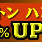 ヴィトン 買取20%UPキャンペーン実施中!! 詳しくはゴールディーズ大泉店まで♪