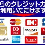 今お手持ちがなくてもご安心!ゴールディーズ熊谷店ではご購入時に各種クレジットカードご利用いただけます!!