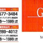 お得なメンバーズカードございます!埼玉県本庄市 寄居、神川、児玉、上里で地域一番買取!ゴールディーズ本庄店!