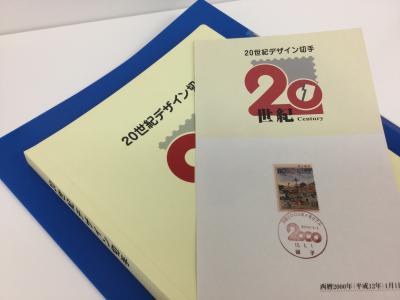切手買取 前橋 ゴールディーズ前橋店