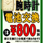 ☆ゴールディーズ太田店では腕時計の電池交換をしております☆