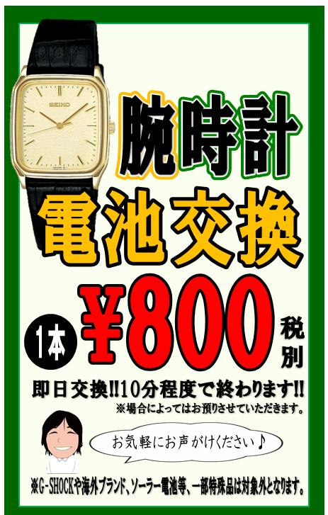 前橋市で時計の電池交換ならゴールディーズ前橋店 腕時計 電池交換 コマ詰め コマづめ