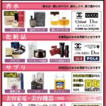 群馬県前橋市、渋川市、吾妻郡近辺で美容買取、香水、化粧品、サプリメント買取ならゴールディーズ前橋店