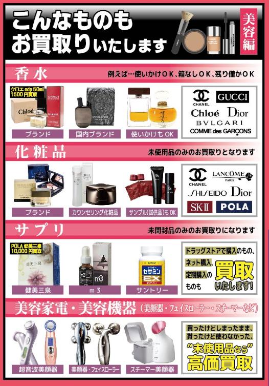 香水、化粧品、美容器具、サプリメント買取ならゴールディーズ前橋店
