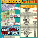 ゴールディーズ熊谷では金券の買取もしております!額面の95%での買取金券多数ございます☆詳しくは文中の一覧表をご覧ください!