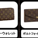 Louis Vuitton/ルイヴィトン お財布の買い替え、買取なら下取り買取りもできちゃうゴールディーズ本庄店!