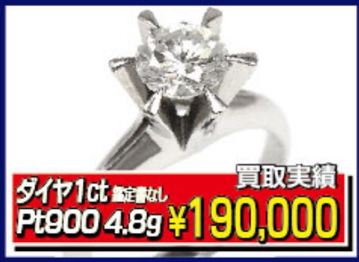 立て爪ダイヤモンド 結婚指輪 ダイヤ買取 前橋市買取 ゴールディーズ前橋店