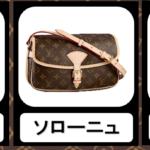Louis Vuitton【ルイヴィトン】ショルダーバッグの買取ならゴールディーズ本庄店にお任せください!