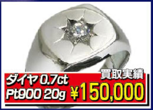 印台リング ダイヤモンド買取 前橋市 ゴールディーズ前橋店