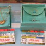 Tiffany & Co.(ティファニー)商品充実のゴールディーズ前橋店!ティファニー買取前橋市ならゴールディーズ前橋店!