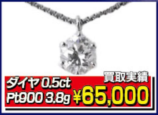 ダイヤモンド ネックレス 0.5ct 前橋市 ダイヤ買取 ゴールディーズ前橋店