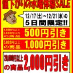 ゴールディーズ熊谷店ではクリスマスセール開催中です!!新商品も続々入荷