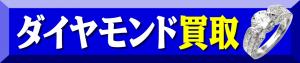 群馬県 ダイヤモンド買取 ダイヤ買取 前橋市 高崎市 渋川市 吉岡町 ゴールディーズ前橋店 古着買取のドンドンダウン前橋荒牧店内
