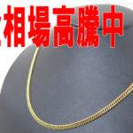 埼玉県 本庄市、上里、神川、寄居、美里、深谷、秩父で金の買取、遺品整理、生前整理のお問合せならゴールディーズ本庄店へ