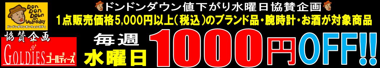 水曜1000円引き ブランドバッグ値下がり