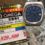オメガのシーマスター アンティーク 腕時計 新入荷しました! 前橋市で腕時計の電池交換なら、ゴールディーズ前橋荒牧店へ!腕時計の販売・買取もしています!