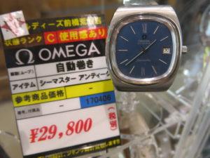 オメガ 腕時計 荒牧 電池交換 コマ詰め ゴールディーズ前橋 買取 販売