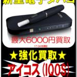 高崎市のお客様よりアイコス(IQOS)未使用品買取致しました。
