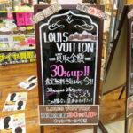 ゴールディーズ熊谷店では只今、ルイヴィトン買取30%UPキャンペーンを実施中です‼