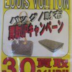ルイヴィトンのバッグ・財布ただいま買取30%アップ キャンペーン中!!ヴィトン売るならゴールディーズ大泉店(カスミ店)へぜひお持ちください!買取額アップ今しかないですよ~!!