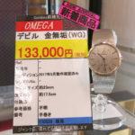 OMEGA 金無垢 腕時計 新入荷しました!前橋市ゴールディーズ前橋店で時計の電池交換、時計のメンテナンス引き受けます!