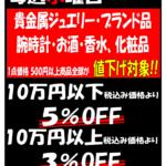 ゴールディーズ太田店値下がりの水曜日の内容が変わります☆